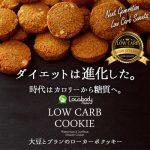 超低糖質ダイエット【大豆とブランのローカーボクッキー】に注目!