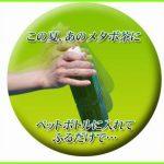 メタボ茶 粉抹が簡単・便利に進化した!