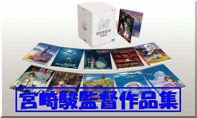 宮崎駿が監督として手掛けた映画11作品すべてがここに!